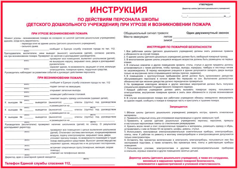 Инструкция по электробезопасности в дошкольных учреждениях журнал учета и содержания средств защиты по электробезопасности